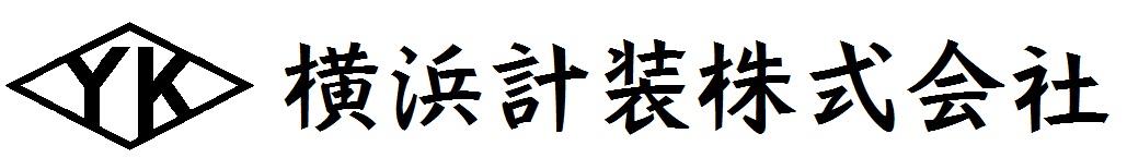横浜計装株式会社